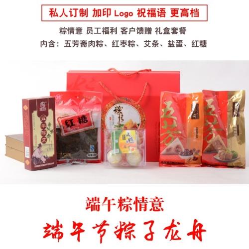 粽情意 五芳福利端午礼盒 1028克