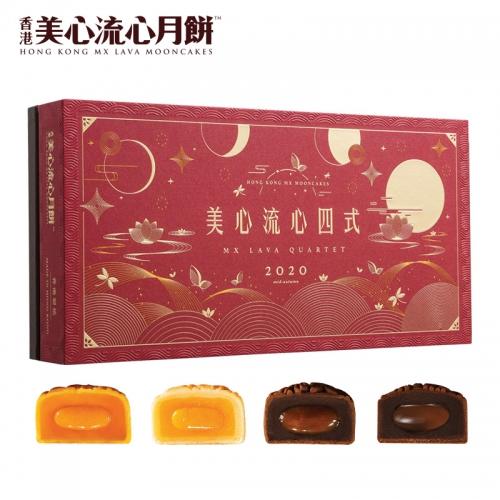 2020款香港美心流心四式月饼礼盒