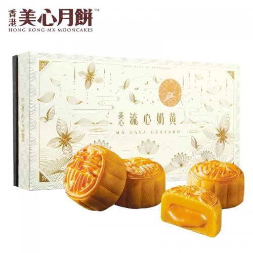 2020款香港美心流心奶黄月饼月饼礼盒