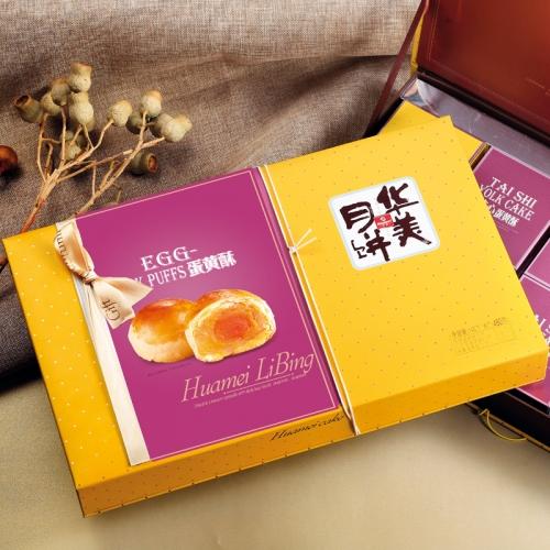 华美台式蛋黄酥月饼礼盒 480g