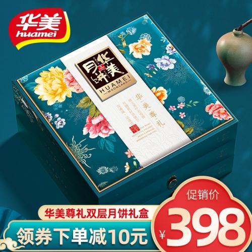 华美尊礼月饼礼盒 1580g