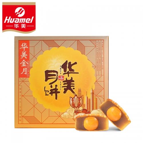 华美金月月饼礼盒 610g