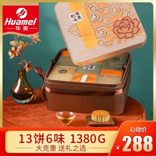 华美吉祥礼月饼礼盒1380g